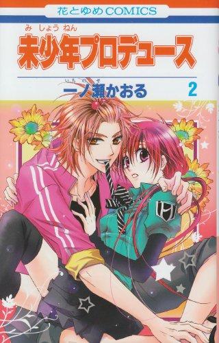 未少年プロデュース 第2巻 (花とゆめCOMICS)の詳細を見る