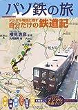 パソ鉄の旅 ~デジタル地図に残す自分だけの鉄道記~