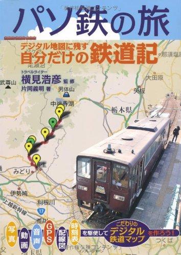 パソ鉄の旅 ~デジタル地図に残す自分だけの鉄道記~の詳細を見る