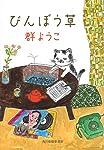 びんぼう草 (ハルキ文庫)
