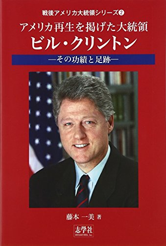アメリカ再生を掲げた大統領・ビル・クリントン―その功績と足跡 (戦後アメリカ大統領シリーズ)