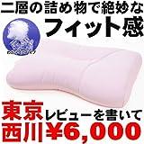 東京西川 やわらかフィット 二層式パイプ枕 【よりフィット感を強調】  高めの高さ【クリーム】