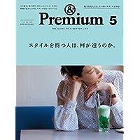 & Premium (アンド プレミアム) 2018年 5月号 [スタイルを持つ人は、何が違うのか。]