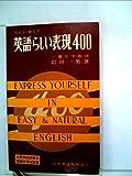 らくに使える英語らしい表現400 (1961年)