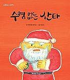 수염 없는 산타 (邦題:ひげのないサンタ)