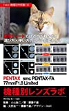 Foton機種別作例集132 実写とチャートでひと目でわかる! 選び方・使い方のレベルが変わる! PENTAX smc PENTAX-FA 77mmF1.8 Limited 機種別レンズラボ: PENTAX K-1 で撮影