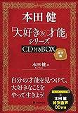 本田健「大好き&才能」シリーズCD付きBOX 限定版