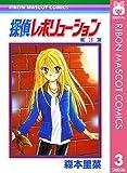 探偵レボリューション 3 (りぼんマスコットコミックスDIGITAL)