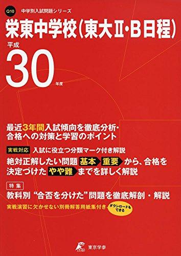 栄東中学校(東大II・B日程) H30年度用 過去3年分収録 (中学別入試問題シリーズQ10)