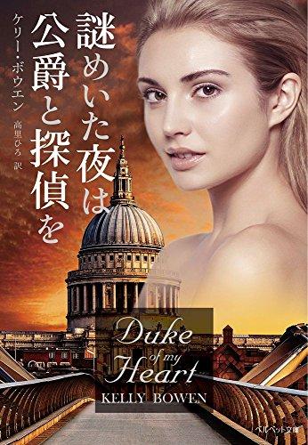 ロマンス小説感想日記  謎めいた夜は公爵と探偵を ケリー・ボウエン