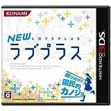 3DSNEWラブプラス 【オリジナル特典:特製描き下ろしマウスパッド付き】