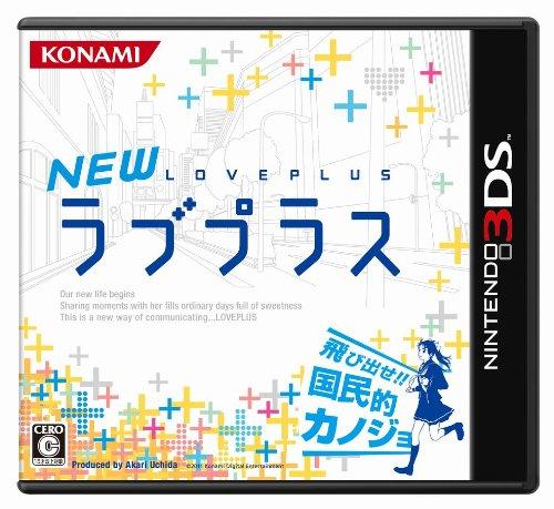 NEWラブプラス (通常版) - 3DS