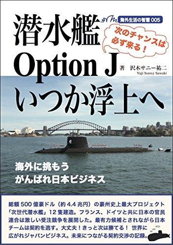 潜水艦 Option J いつか浮上へ: 海外に挑もう がんばれ日本ビジネス