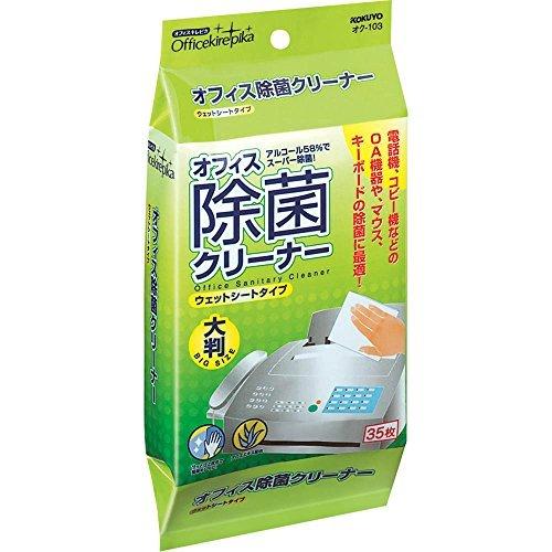 コクヨ オフィスクリーナー 除菌クリーナー 35枚入 オク-103