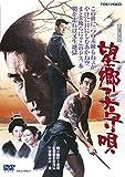 望郷子守唄[DVD]