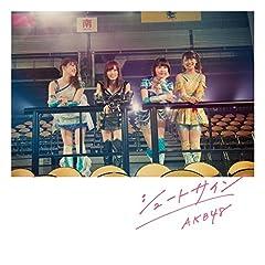 NMB48「真夜中の強がり」の歌詞を収録したCDジャケット画像