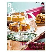 RSVP 第18号 日本で見つけるイギリス