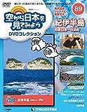 空から日本を見てみようDVD 89号 (紀伊半島 和歌山市~白浜町) [分冊百科] (DVD付) (空から日本を見てみようDVDコレクション)