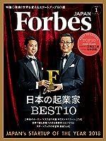 Forbes JAPAN(フォーブス ジャパン)2018年1月号