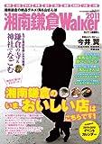 ウォーカームック湘南鎌倉Walker201161803‐43 (ウォーカームック 241)
