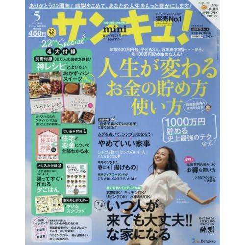 サンキュ!ミニ 2018年 05 月号 [雑誌]: サンキュ! 増刊