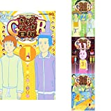 増田こうすけ劇場 ギャグマンガ日和GB 1-4巻 新品セット (クーポン「BOOKSET」入力で+3%ポイント)