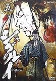 シグルイ 5[DVD]
