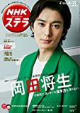 NHKウイークリーステラ 2019年 6/21号