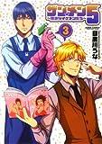 ザン★メン5~残念なイケメンたち~(3) (アクションコミックス(乙女ハイ!))
