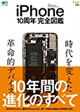 iPhone10周年完全図鑑