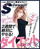 S Cawaii! 特別編集 ダイエットBOOK 日めくりカレンダー付き (主婦の友生活シリーズ)