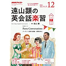 NHKラジオ 遠山顕の英会話楽習 2018年 12月号 [雑誌] (NHKテキスト)