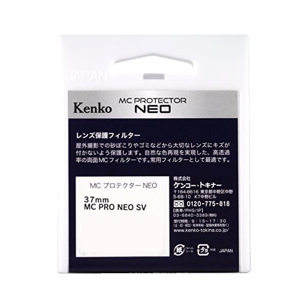 Kenko 37mm レンズフィルター MC ...の紹介画像3