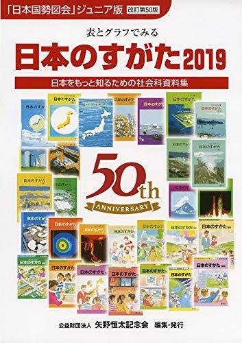 日本のすがた 2019—表とグラフでみる社会科資料集 「日本国勢図会」ジュニア版