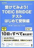 CD付 改訂新版 受けてみよう! TOEIC BRIDGEテスト はじめて受験編 画像