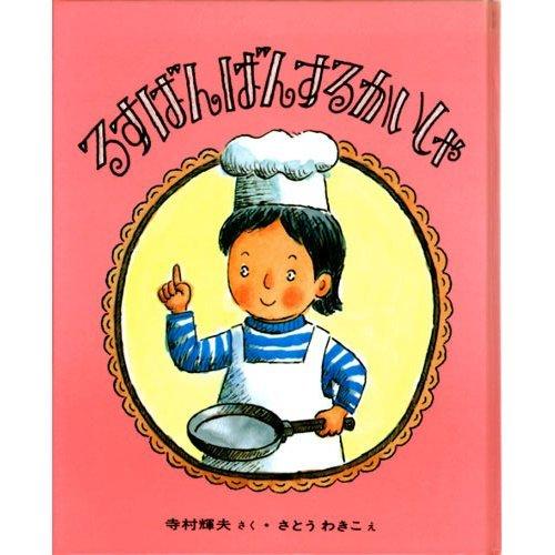 るすばんするかいしゃ (新しい日本の幼年童話 9)の詳細を見る
