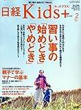 日経Kids+(キッズプラス) 2010年 02月号 [雑誌]