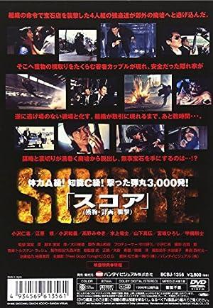 SCORE[スコア] [DVD]