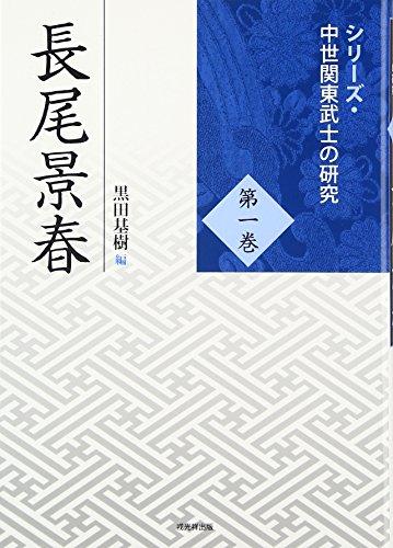 長尾景春 (シリーズ・中世関東武士の研究)