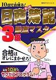 10日で合格る!日商簿記3級最速マスター 第3版 (最速マスターシリーズ)
