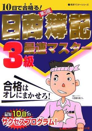 10日で合格る!日商簿記3級最速マスター 第3版 (最速マスターシリーズ)の詳細を見る