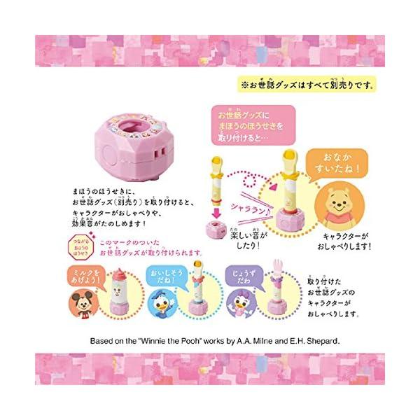 ずっと ぎゅっと レミン&ソラン ディズニーキ...の紹介画像5
