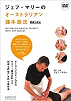 【DVD】ジェフ・マリーのオーストラリア徒手療法 腰痛治療編 (DVD-Video)