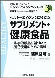 ヘルシーエイジングに役立つサプリメント・健康食品―科学的根拠に基づいた適正使用のための情報 (元気と美しさをつなぐヘルシー・エイジング・シリーズ No. 3)