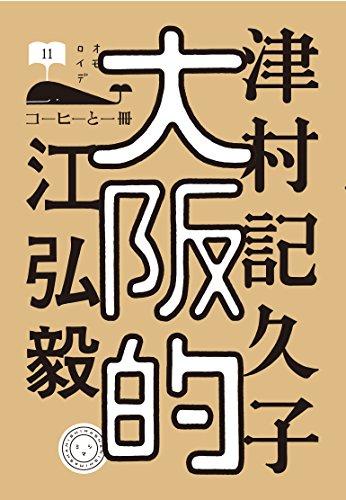 大阪的 (コーヒーと一冊)の詳細を見る