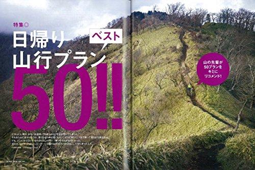 『PEAKS(ピークス) 2018年 1 月号 [雑誌]』の3枚目の画像
