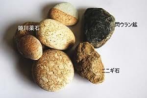 厳選・ ラジウム鉱石 (姫川薬石・ニニギ石 ・閃ウラン鉱 ) 3種詰め合わせ 1キログラム