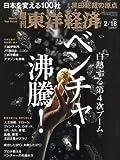 週刊東洋経済 2017年2/18号 [雑誌](ベンチャー沸騰!  日本を変える100社)