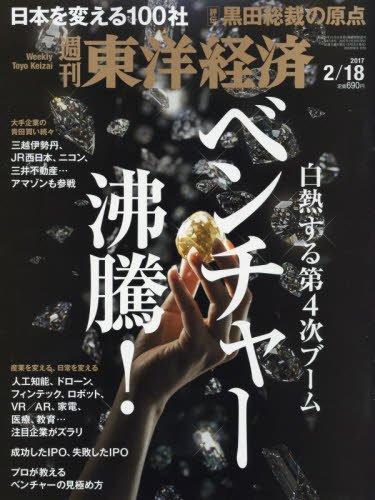 週刊東洋経済 2017年2/18号 [雑誌](ベンチャー沸騰!  日本を変える100社)の詳細を見る