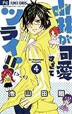 小林が可愛すぎてツライっ!!(4) (フラワーコミックス)